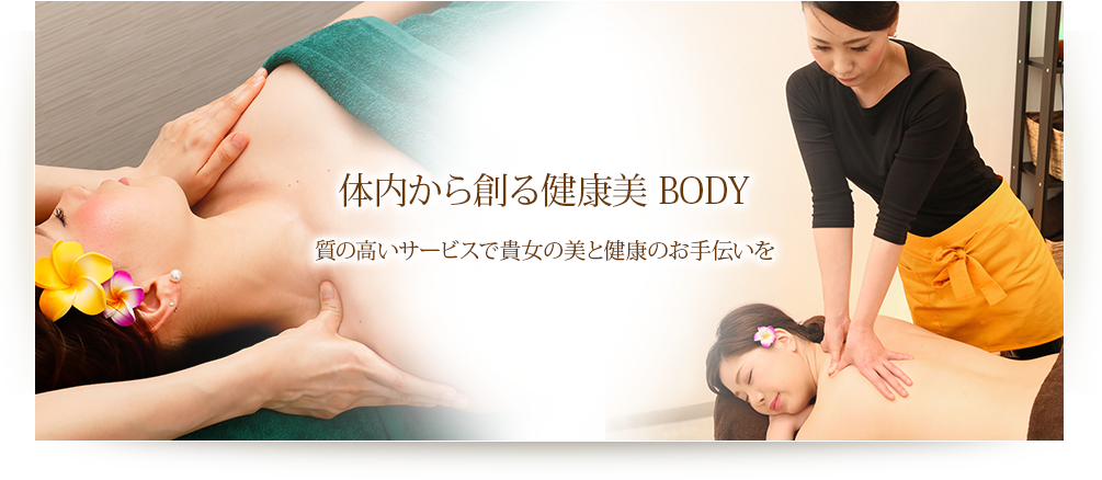 体内から創る健康美BODY
